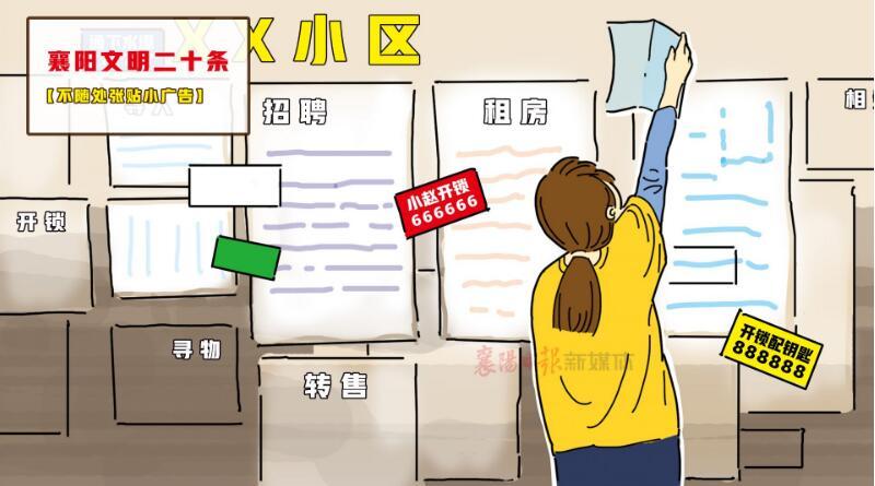 """""""襄阳文明20条""""手绘漫画,动画上线"""