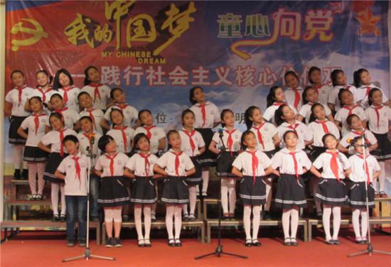 襄阳市松鹤路小学演唱《核心价值观之歌》