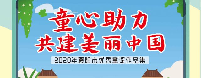 2020tongyao
